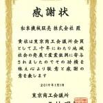 東京商工会議所感謝状