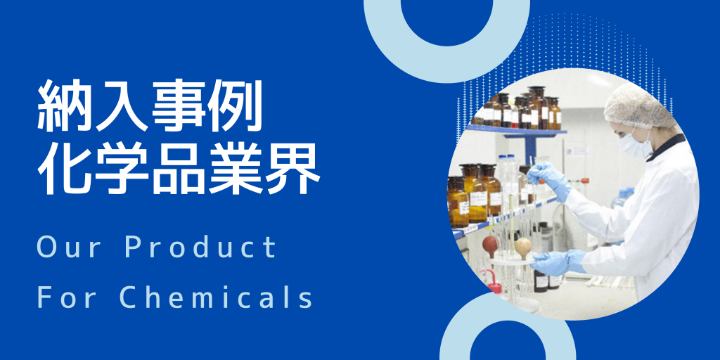 Our Product Chemicals