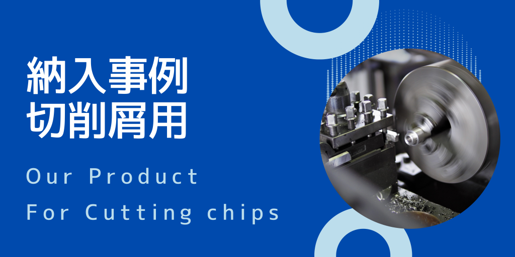 Our Product For Cutting chips