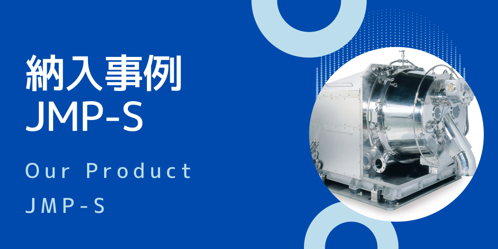 Our Product JMPS