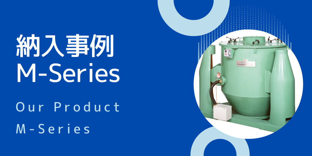 Our Product M-series