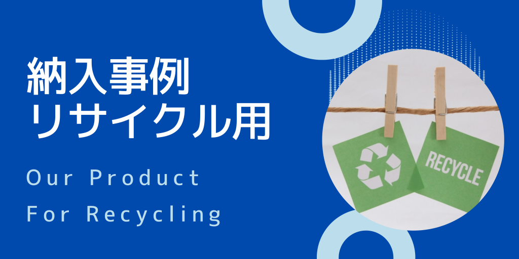 Our Product For Recycle