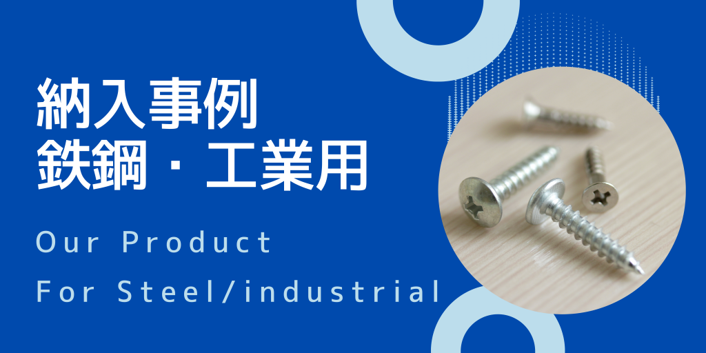 Our product for steel industrial
